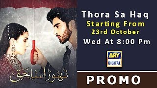 Thora Sa Haq Starting From 23rd October, Wed at 8:00 Pm Only on ARY Digital