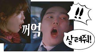 미세먼지와 맞바꾼 김유정(Kim You-jung) 트림…