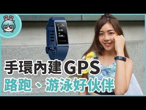 內建GPS的運動手環『 華為Band 3 Pro 』陪你路跑、游泳鍛鍊的好夥伴