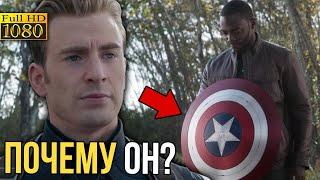 Почему Стив выбрал новым Капитаном Америкой Сэма, а не Баки?