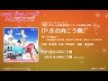 【試聴動画】ラブライブ!サンシャイン!!TVアニメBlu-ray特装限定版ゲーマーズ全巻購…