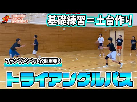 【#48】基礎練習はやっぱり大切!トライアングルパス / Triangle Pass【市立柏高校女子バスケ部】