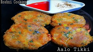 Aalo ki Tikki Mazedar Msala Aalo ki tikiyan Recipe by Roshni Cooking