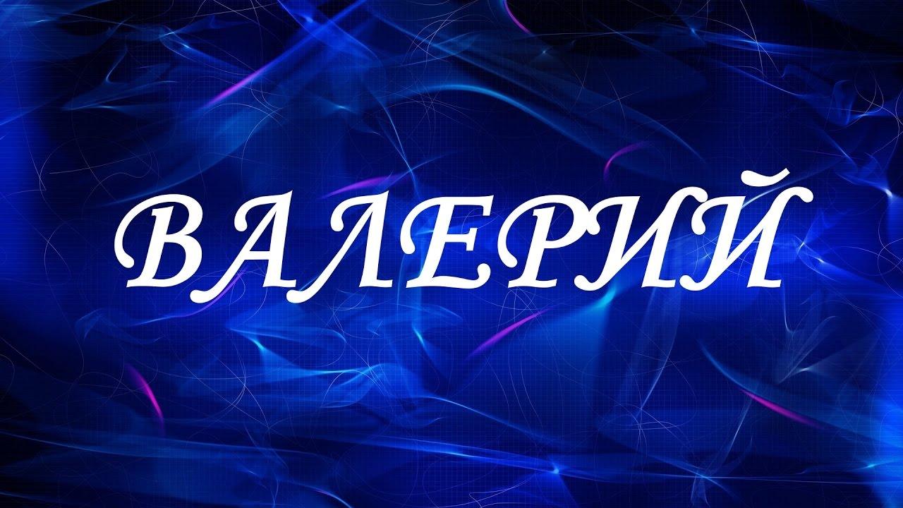 Значение имени Валерия. Толкование имени