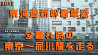 【東海道新幹線車窓】夕暮れ時の東京〜品川間を走る【早送り・BGM付き】