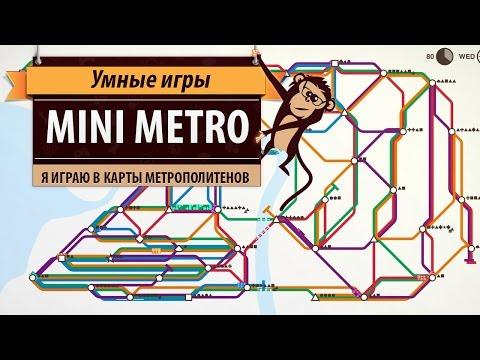 метро игры париж