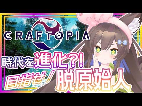 【Craftopia / クラフトピア】千草、原始人になる。#001【千草 はな/Vtuber】