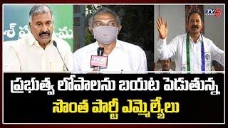 వైసీపీ ప్రభుత్వ తీరు పై అధికార పార్టీలోనే అసంతృప్తి | CM Jagan