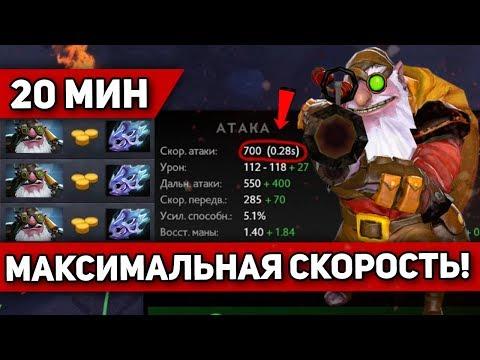 видео: 3 МУНШАРДА НА 20 МИНУТЕ. СТРАТА - ПУЛЕМЕТ! | sniper dota 2