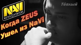 КОГДА ZEUS УШЕЛ ИЗ NA'VI (When ZEUS left the Natus Vincere)