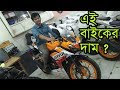 Honda CBR 150R Vs REPSOL Bike Review and Price In Bangladesh | Mamun Vlogs