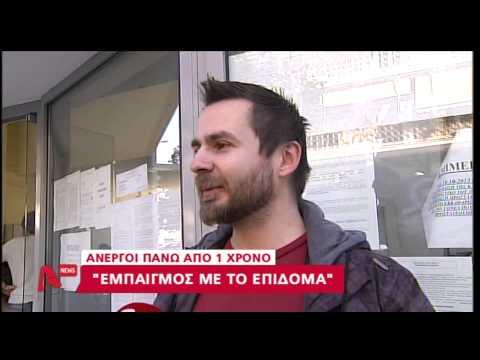 Το επίδομα ανεργίας δίνεται σε μερικούς μα άλλοι μένουν με την ελπίδα   AYTHORMHTOS