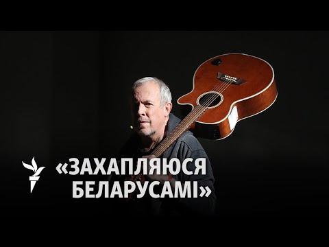 Андрэй Макарэвіч пра