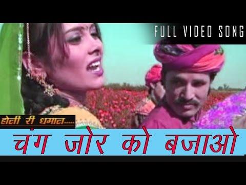 Chang Jor Go-Prakash Gandhi | Holi 2014 | Rajasthani New Songs | Full Video | Rajasthani Folk