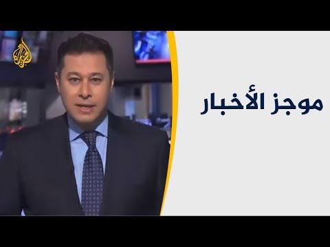 موجز الأخبار – العاشرة مساء 12/12/2018  - نشر قبل 2 ساعة