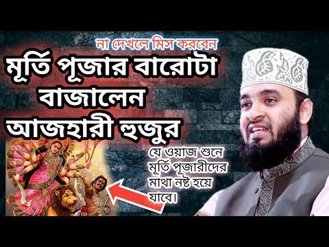 Download bangla Waz  / Mizanur Rahman azhari / অবাক করা ঘটনা / M R TV