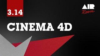 Curso de CINEMA 4D: 3.14 Matriz y clonar (En español)