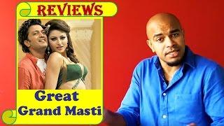 Great Grand Masti: Film Reviews (BBC Hindi)