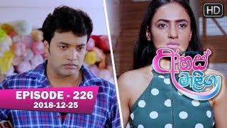 Ahas Maliga | Episode 226 | 2018-12-25 Thumbnail