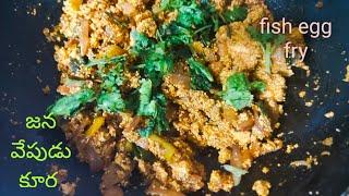జన వపడ కరjana fryfish egg curryfish recipessea foods