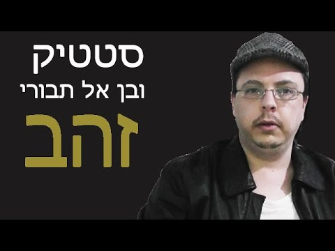 how to download videos from youtube to iphone 3731 סטטיק ובן אל תבורי זהב 3731