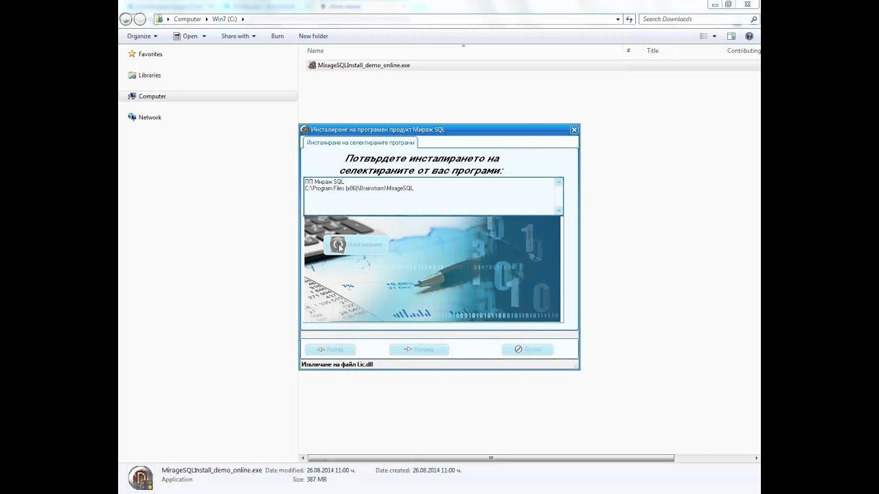 Инсталация на Demo версия - Mirage SQL с връзка към отдалечен MS SQL Server