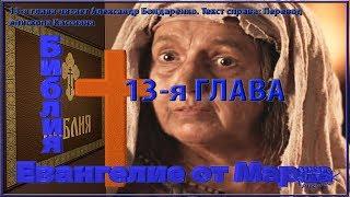 Библия Синодальный перевод Евангелие от Марка 13 глава читает А Бондаренко текст перевод епископа Ка