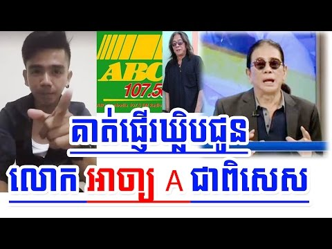 He Sent Video To ABC Radio Mr. Achar A | Khmer News Today | Cambodia News Today | Khmer News