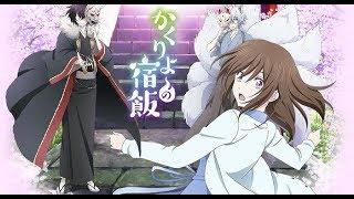 Kakuriyo no Yadomeshi | Zero Episode Rule