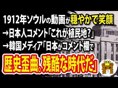 2021/04/16 韓国youtubeにアップされた1912年の動画が穏やかで笑顔 →日本ネット「幸せそう」 →韓国メディア「日本のネット民が歴史歪曲コメント。残酷な時代だ」