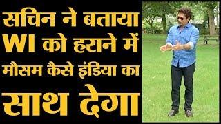 WI vs India   Sachin Tendulkar को क्यूं लगता है कि WI की टीम को हराना कुछ आसान होगा   Chris Gayle