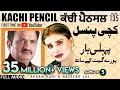 Kachi Pencil Naal (Sajan Rus Gaye Tut Gayi Yaari) - FULL AUDIO SONG - Akram Rahi & Naseebo Lal