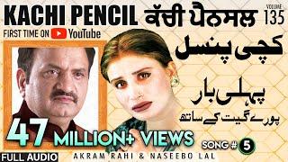 Kachi Pencil ਕਾਚੀ ਪੈਨਸਿਲ(Sajan Rus Gaye Tut Gayi Yaari) - FULL AUDIO SONG - Akram Rahi & Naseebo Lal