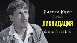 Кирилл Кяро в сериале «Ликвидация»