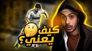 فيفا 21 - لاحد يسألني , اللعبة تبي كذا ! 🤨 | FIFA 21