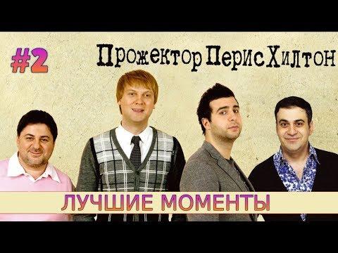 ПРОЖЕКТОРПЕРИСХИЛТОН НАРЕЗКА ЛУЧШИХ МОМЕНТОВ  #2