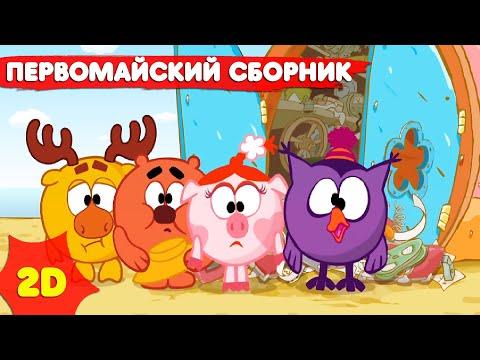 Смешарики 2D | Сборник лучших серий к Первому мая - Мультфильмы для детей