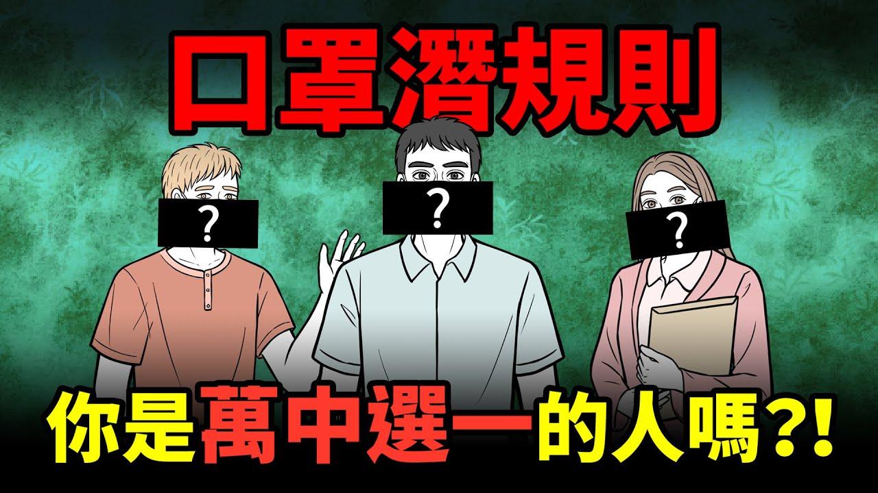 【口罩潛規則】因為口罩無法記住同事長相,新員工的困擾……?|腦洞故事|防疫期間|Face mask