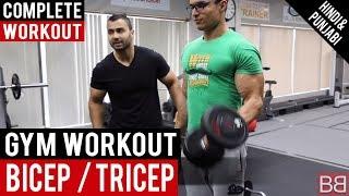 BICEP / TRICEP blaster workout for GAINS! BBRT #30 (Hindi / Punjabi)
