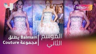 #MBCTrending - Balmain يطلق مجموعة Couture جديدة من بعد غياب ١٦ سنة