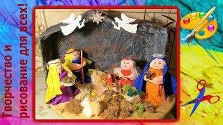 как сделать сцену Рождества  и вертеп, Рождественский декор
