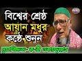 বিশ্বের সেরা আজান    ক্বারী ওবায়দুল্লাহ  Most Emotional Azan  by Qari Obaidullah