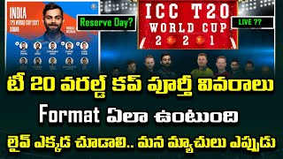 T20 2021 World Cup Format   India Matches   Live Details   Telugu Buzz