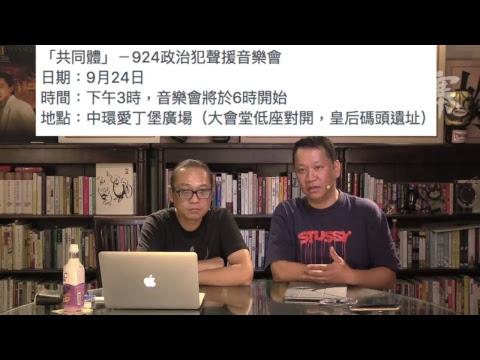 愛國賊 殺無赦 - 19/09/17 「奪命Loudzone」長版本