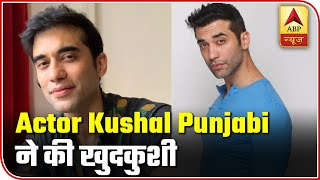 Actor Kushal Punjabi Commits Suicide, Dies At Age Of 37 | ABP News