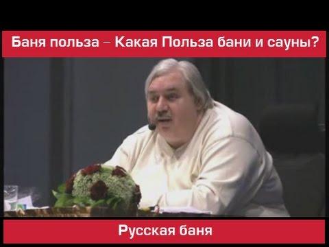Баня польза - Какая Польза бани и сауны (Николай Левашов)