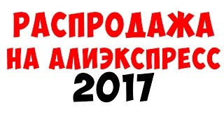 видео Распродажи на Алиэкспресс 2017