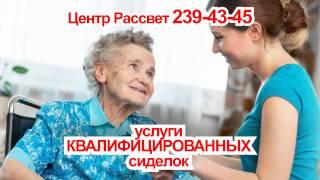Уход за пожилыми. Услуги сиделок. Новосибирск(Производство рекламных материалов. Видеоролики недорого, качественно оперативно., 2015-08-12T06:34:23.000Z)