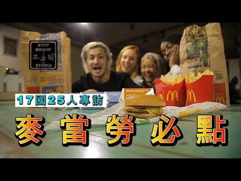 老外也超愛的麥當勞餐點(專訪17國): Everything GREAT With McDonald's