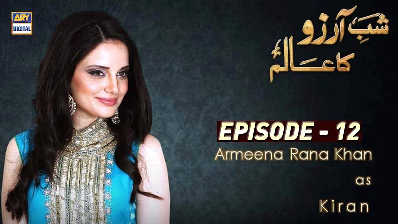 Shab e Arzoo Ka Aalam - Episode 12 - Armeena Rana - ARY Digital Drama